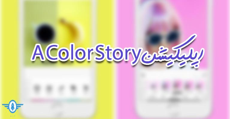 اپلیکیشن A Color Story برای تولید محتوا