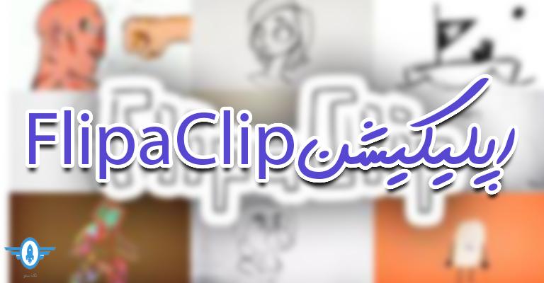 اپلیکیشنFlipaClip