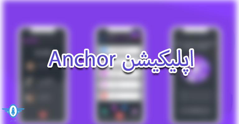 اپلیکیشن Anchor برای تولید محتوا مخصوص اینستاگرام