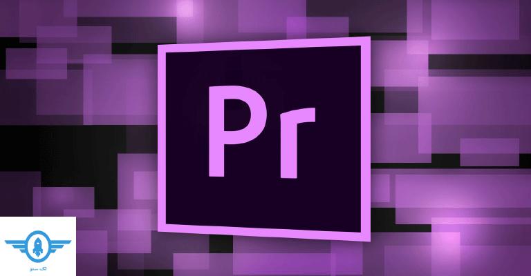 نرم افزار ویرایش ویدئو پریمیر به عنوان یکی از بهترین نرم افزار تولید محتوا
