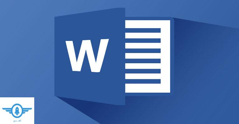برنامه نرم افزار تولید محتوای متنی Word