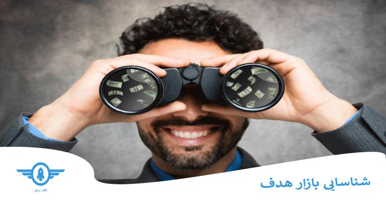 شناسایی بازار هدف