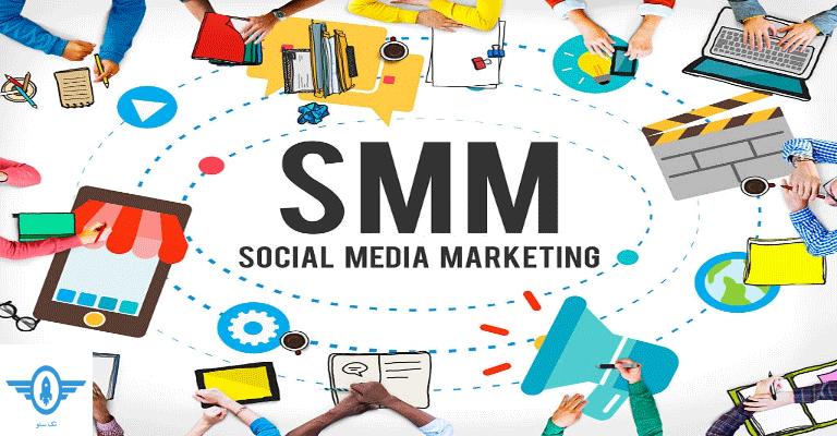 بازاریابی شبکههای اجتماعی یا SMM مخفف Social Media Marketing