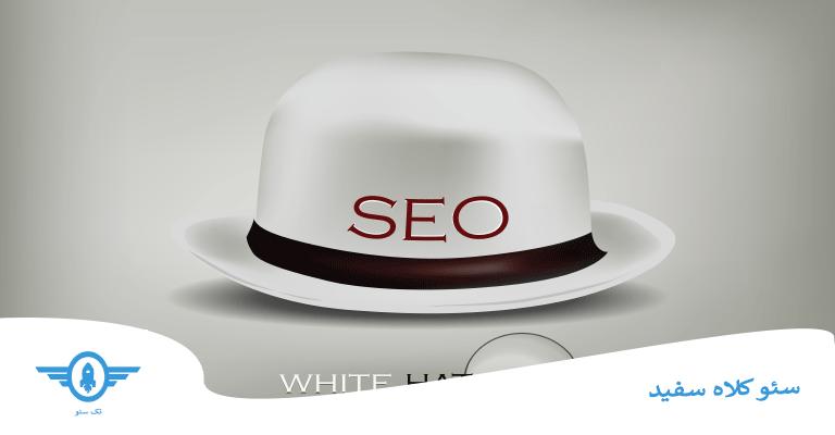 بهینهسازی برای موتور جستجو کلاه سفید