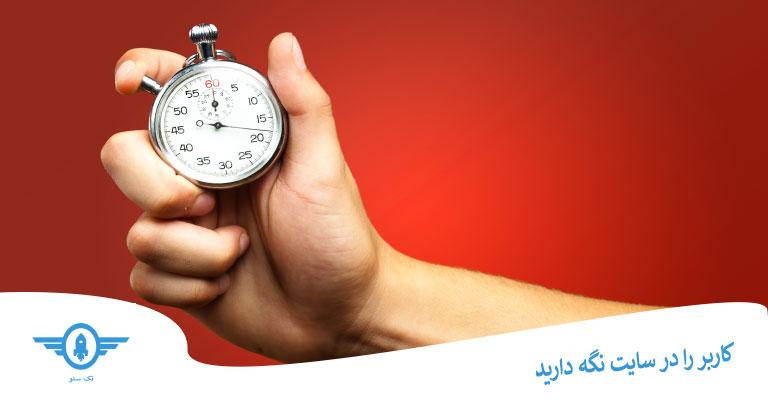 زمان حضور کاربر در سایت تاثیر مثبت روی الگوریتم گوگل می گذارد