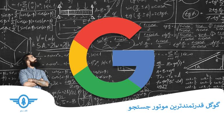 گوگ قدرتمندترین موتور جستجو در seo