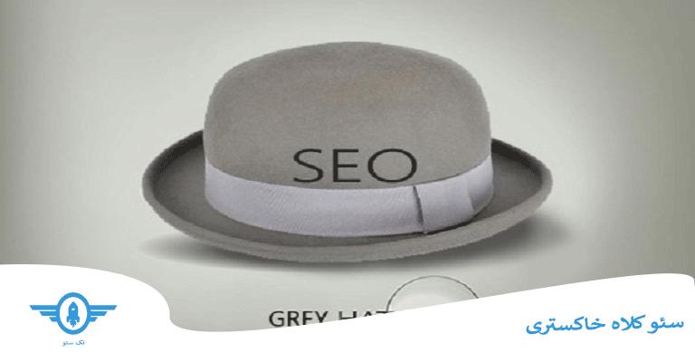 بهینهسازی برای موتور جستجو کلاه خاکستری