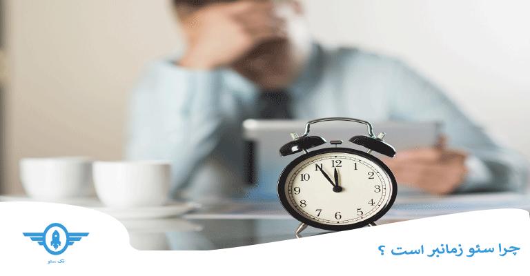 چرا بهینهسازی سایت زمانبر است ؟