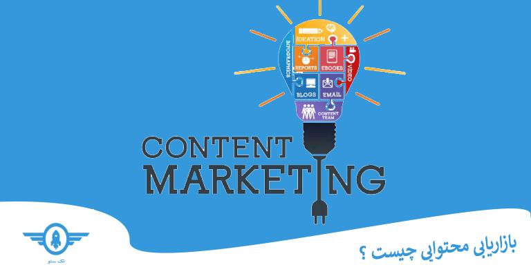 بازاریابی محتوایی چیست ؟