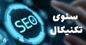 بهینهسازی موارد فنی سایت