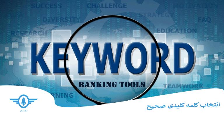 انتخاب کلمه کلیدی صحیح در بهینهسازی درونی سایت