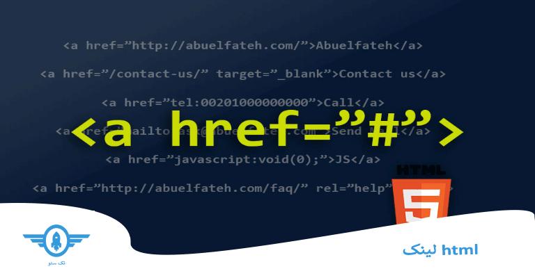 تگ لینک در html