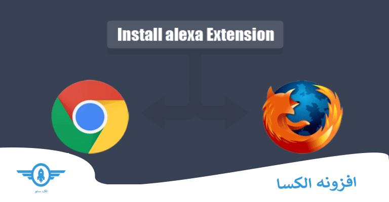 افزونه الکسا برای کروم و فایرفاکس