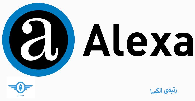 چگونه رتبه الکسا را کاهش بدهیم ؟