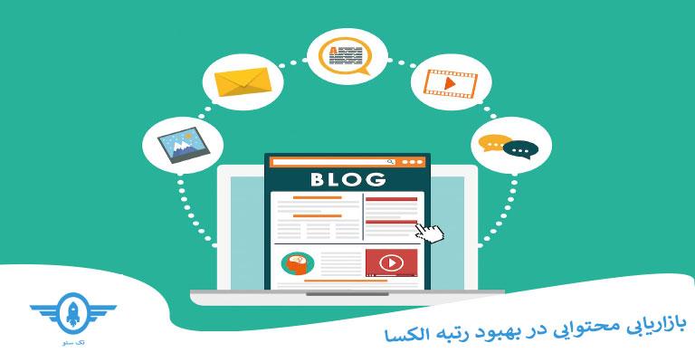 بازاریابی محتوایی در بهبود رتبه الکسای سایت
