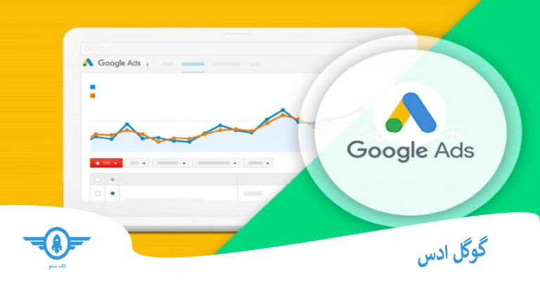 گوگل ادس