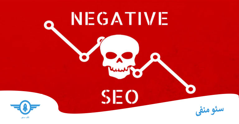سئو منفی به همراه ۴ روش کاربردی در خنثیسازی Negative SEO