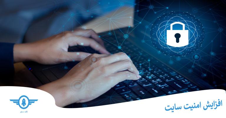 افزایش امنیت سایت برای جلوگیری از جریمه گوگل