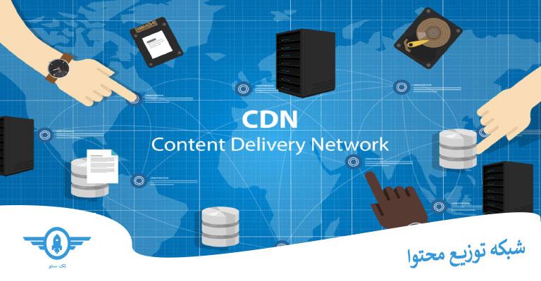 شبکه توزیع محتوا چیست ؟