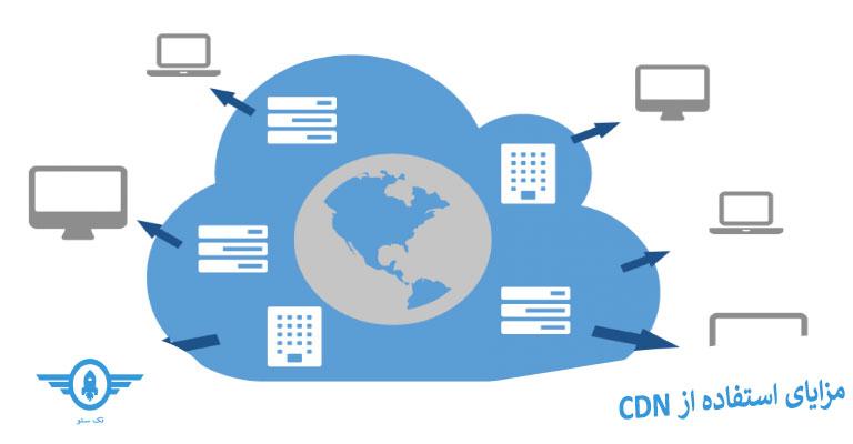 مزایای استفاده از cdn