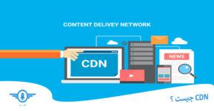 cdn چیست ؟ مزایای استفاده از شبکه توزیع محتوا چیست ؟