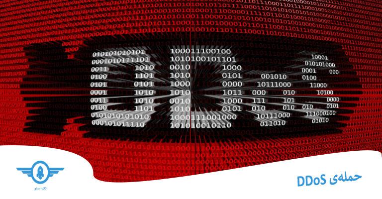 استفاده از CDN برای جلوگیری از حملهی DDoS