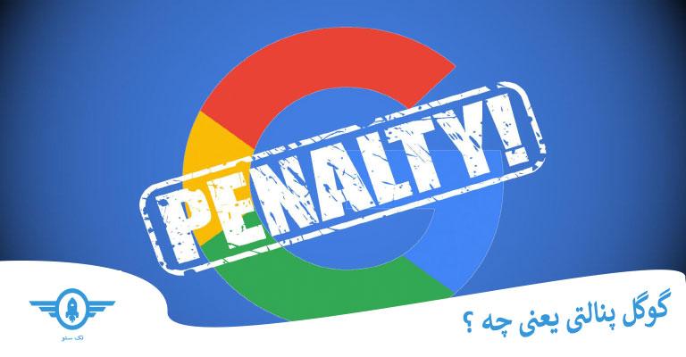 گوگل پنالتی یعنی چه ؟