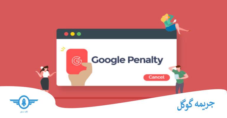 جریمه شدن توسط گوگل