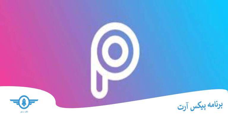برنامه پیکس آرت برای ایفون