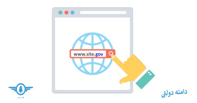 دامنه سایت gov