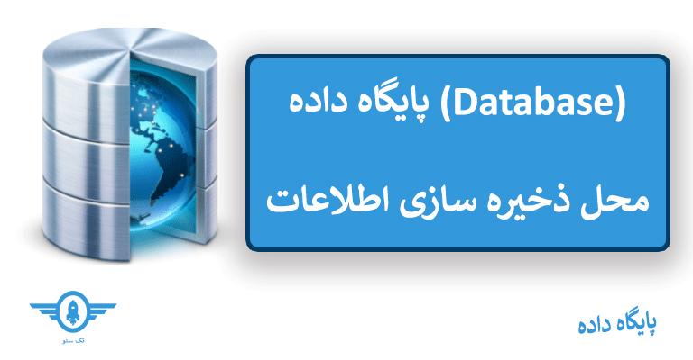 پایگاه داده هاست